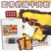 藍帶奶酪牛肉乾 150g【櫻桃飾品】【30903】