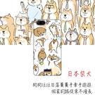 [Y12 軟殼] Sugar 糖果 y12 手機殼 外殼 保護套 日本柴犬