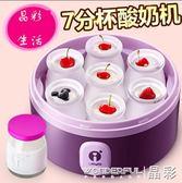 酸奶機 SNJ-M9酸奶機家用全自動自制迷你玻璃分杯發酵機 220v 晶彩生活