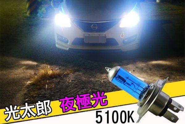 光太郎 夜極光 5100K 超白光 大燈燈泡 HID色 H1 H3 H4 H7 H9 H11 9005 9006 881