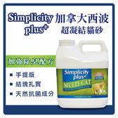 加拿大西波 超凝結貓砂-加強除臭配方14LB*3桶(G002A01-2)