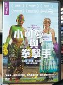 挖寶二手片-0B02-230-正版DVD-日片【小可愛與拳擊手】-入圍2014奧斯卡最佳紀錄片(直購價)