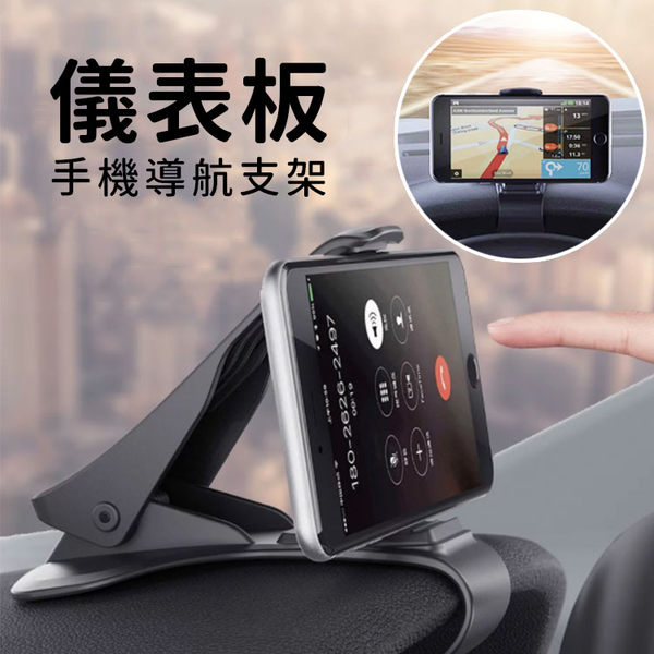 「四件超商免運」儀表板手機支架 (影片實測) GPS 車用 手機架 車架【AD0037】6.5吋 懶人 儀表板