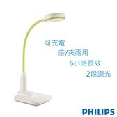 隨機贈小文具【Philips 飛利浦】晶旭可充電式座夾兩用LED檯燈 綠 (66024)