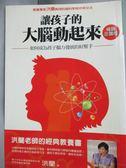 【書寶二手書T1/家庭_ILT】讓孩子的大腦動起來_洪蘭