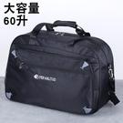 旅行袋 超大容量手提旅行包男女戶外旅游行李袋衣服包單肩60升大包待產包【快速出貨八折搶購】