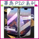 HUAWEI P20 P20pro 水凝膜保護膜 藍光保護膜 全屏覆蓋 曲面手機膜 高清 滿版螢幕保護膜 (2片入)