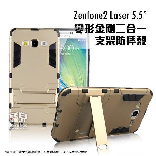 【妃凡】實用派!Zenfone 2 Laser 5.5 吋 變形金剛二合一支架防摔殼 保護殼 支架手機殼 ZE550KL