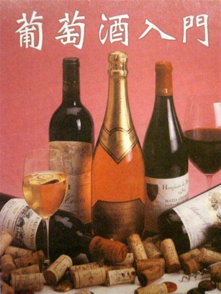 (二手書)葡萄酒入門