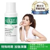 SAUGELLA賽吉兒 菁萃潔浴凝露(加強型)250ml