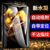 水凝膜 三星 Galaxy Tab S5e S4 保護貼 T720 T725 T830 平板保護膜 全屏覆蓋 高清透明軟膜 螢幕保護貼