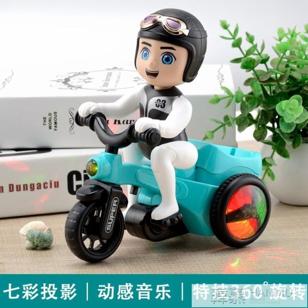 抖音同款特技三輪車兒童電動玩具嬰兒男女孩寶寶0-1-2歲翻滾音樂  女神購物節