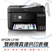 【高士資訊】EPSON L5190 雙網 四合一 連續供墨 傳真 複合機 另售L5196