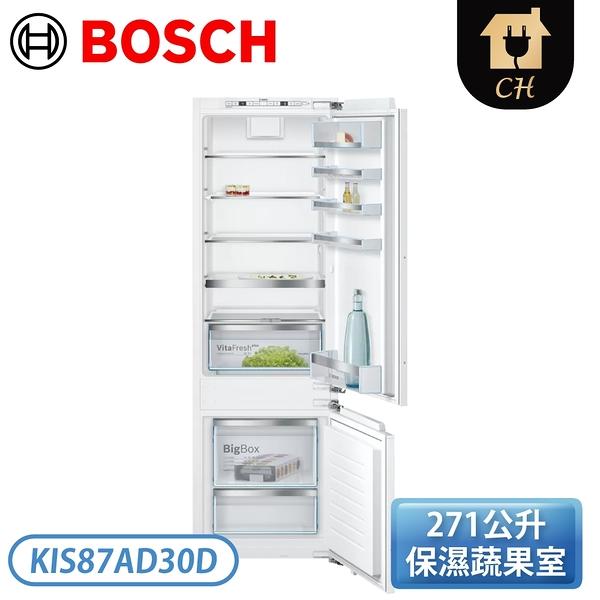 [BOSCH]271公升 6系列 嵌入式上冷藏下冷凍冰箱 KIS87AD30D