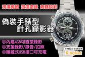 監視器 蒐證密錄器 手錶造型 內建4G 徵信 房仲 會議 DV 攝影機 鏡頭 攝像頭 台灣安防