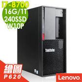 【現貨】Lenovo電腦 P330 i7-8700/16G/1T+240SSD/P620/W10P商用電腦