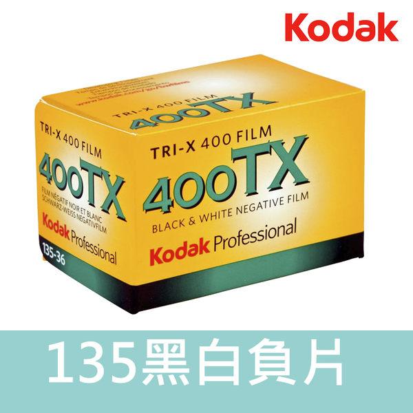 【效期2020年07月】Kodak 柯達 TX400 TX 400 400度 黑白負片 135底片 屮X3