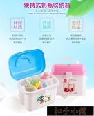 奶瓶收納箱便攜式手提寶寶多功能【全館免運】11-12