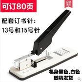訂書機厚層訂書機大號加厚重型210頁金屬裝訂機長臂訂書器 貝兒鞋櫃