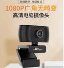 高清1080P電腦攝像頭臺式機筆記本帶麥克風免驅上課學習考研復試 快速出貨