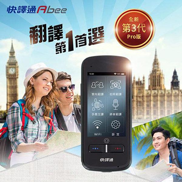 【Abee 快譯通】T2000 新一代雙向即時智能口譯機/智能翻譯機