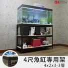4呎缸架 消光黑魚缸櫃「空間特工」生態缸 水草缸 水族箱櫃 組合式角鋼架 飼料架 收納櫃 FTB42030