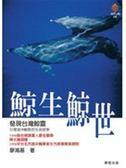 (二手書)鯨生鯨世-發現台灣鯨靈