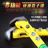 快速管子鉗重型水管鉗子萬用管鉗多功能萬能扳手鋼筋扳手水暖工具igo    蜜拉貝爾