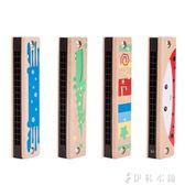 口琴 櫸木質16孔口琴兒童 嬰幼兒男女孩小學生入門樂器初學者吹奏玩具 伊鞋本鋪