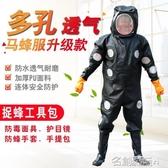 防蜂衣 抓馬蜂服防蜂衣全套透氣專用防蜂服捉胡蜂連體服養蜂服消防馬蜂衣 零度3C WJ