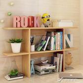 書架書柜簡易組合置物架現代簡約桌上展示架收納架 樂芙美鞋 IGO