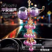 創意韓版汽車掛件水晶葫蘆車內掛飾高檔吊飾品吊墜  LY5196『時尚玩家』