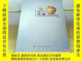 二手書博民逛書店罕見博白漢唐文物古蹟概識(廣西博白縣)Y12604 凌捷 富霞
