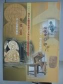 【書寶二手書T4/藝術_XHC】2004年木雕藝術創作采風展作品集_土田俊介_賴永興_林文海個展