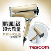 結帳價!【日本TESCOM】超大風量負離子吹風機 TID2510TW
