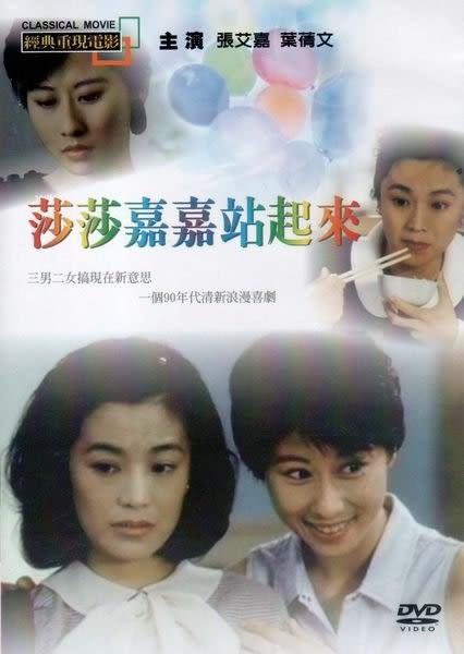 經典重現電影 109 莎莎嘉嘉站起來 DVD (購潮8)