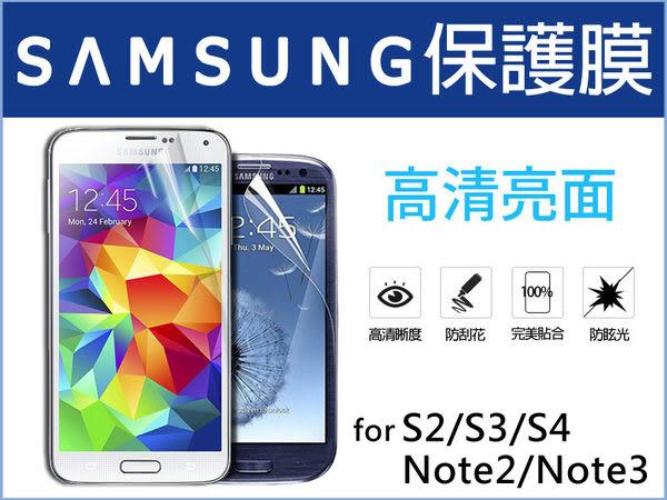 三星 SAMSUNG Galaxy S2/S3/S4/Note等多種機型 高清亮面 保護貼 手機螢幕 保護貼 高透 貼膜 清晰