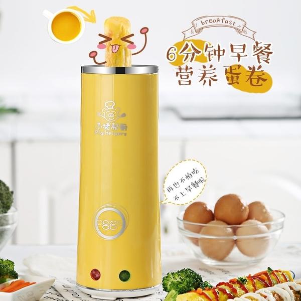 早餐機 小豬幫廚110V伏雞蛋杯蛋卷機蛋包腸機家用蛋腸機蒸蛋煮蛋器 完美計畫 免運