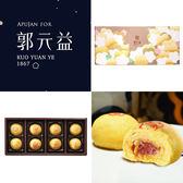 【名店直出-郭元益】酥皮奶黃月餅12盒