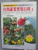 【書寶二手書T4/百科全書_QXC】台灣蔬果實用百科(第3輯)_薛聰賢