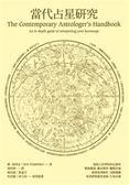(二手書)當代占星研究
