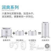 【清爽舒爽】海爾空氣魔方凈化器家用除甲醛靜音室內加濕除濕機 新年特惠