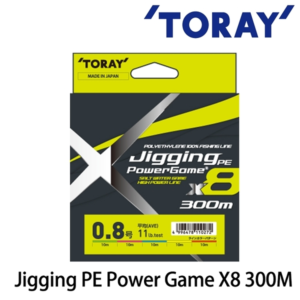 漁拓釣具 TORAY Jigging Power Game X8 300M #0.6~#6 (PE線)