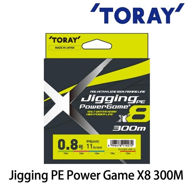 漁拓釣具 TORAY JIGGING POWER GAME X8 300M [PE線]