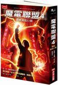 (二手書)魔電聯盟(4):攔截獵龍行動