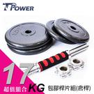 TPOWER 17KG組合式防水槓片啞鈴《2.5KG x 2 + 5KG x 2》泡棉實心短槓-台灣製-