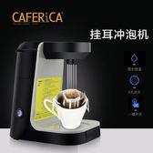 咖啡機極睿掛耳咖啡沖泡咖啡機 耳掛咖啡濾掛咖啡專用 家用咖啡機 一件免運