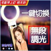 [7-11限今日299免運]環形補光燈 自拍神圈 補光燈 雙色燈 冷暖 雙色 LED光✿mina百貨✿【C0232】