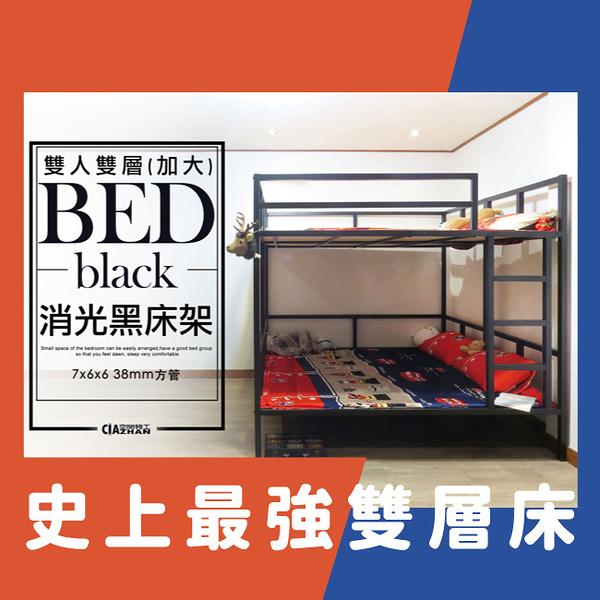 免運 雙層雙人(加大)床架組(6尺_38mm鐵管)鐵床 床架 輕量化骨架 上下舖 設計款床架 T3F618
