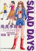 二手書博民逛書店 《戀愛季節SALAD DAYS 5》 R2Y ISBN:9573496984│豬熊忍